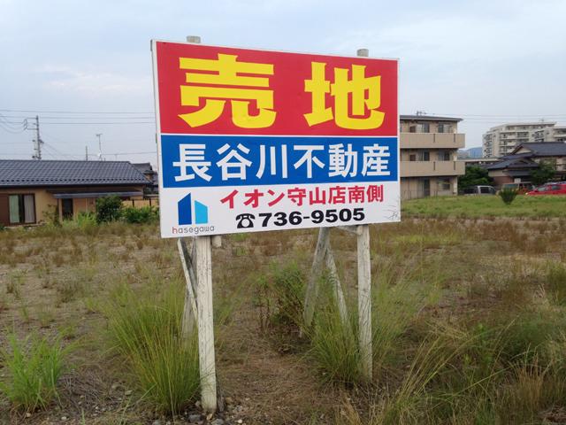 長谷川不動産