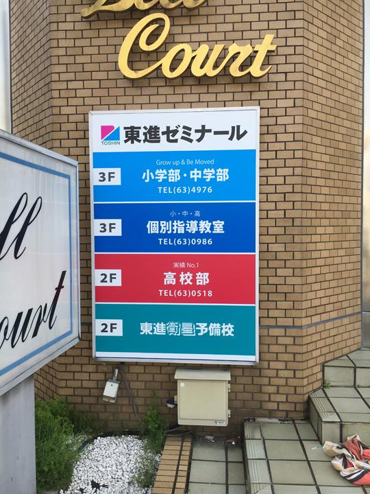 東進ゼミナール可児校(可児市)
