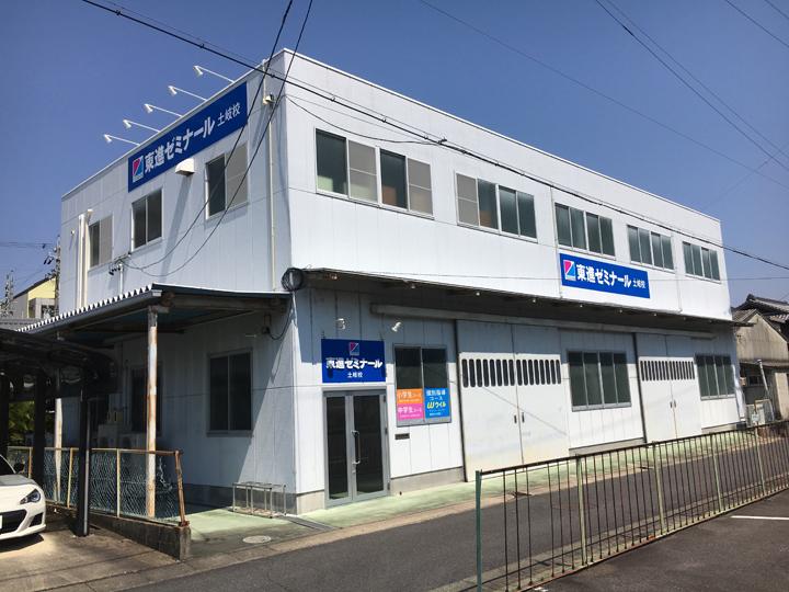 東進ゼミナール可児校(土岐市)
