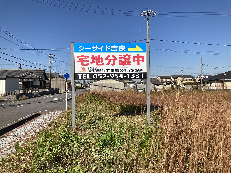 愛知県住宅供給公社様