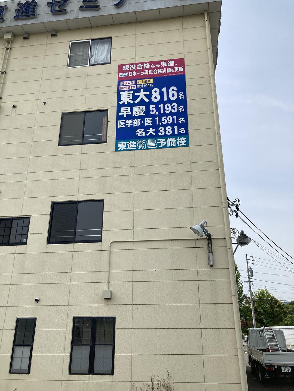 (株)東進様